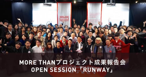 MORE THANプロジェクト成果報告会 Open Session「RUNWAY」