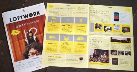 『季刊 LOFTWORK』第3号を発行しました!