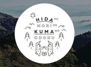 飛騨市、トビムシ、ロフトワーク、 <br /> 官民共同事業体「株式会社 飛騨の森でクマは踊る」を設立