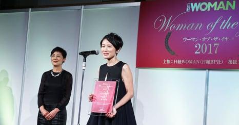 林千晶が『日経WOMAN』 ウーマン・オブ・ザ・イヤー2017を受賞