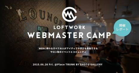 Loftwork Webmaster Camp Vol.2「Webマスターの哲学」開催レポート