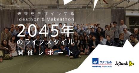 未来をデザインする Ideathon(アイデアソン) & Makeathon(メイカソン) 2045年のライフスタイル 開催レポート