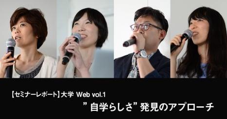 """大学 Web Vol.1 """"自学らしさ""""発見のアプローチ 開催レポート"""