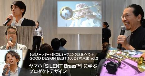 GOOD DESIGN BEST 100とその未来 vol.2 - ヤマハ「SILENT Brass™」に学ぶプロダクトデザイン 開催レポート