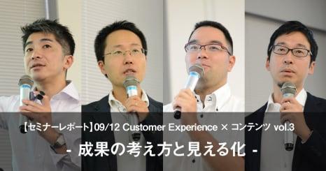 Customer Experience × コンテンツ vol.3 成果の考え方と見える化 開催レポート
