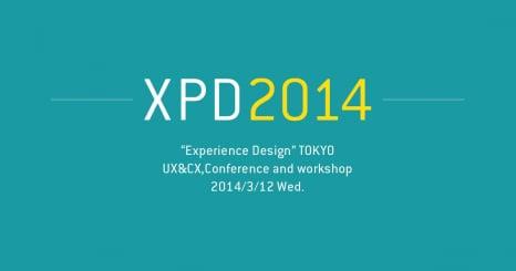 Experience Design 2014 開催レポート 前編