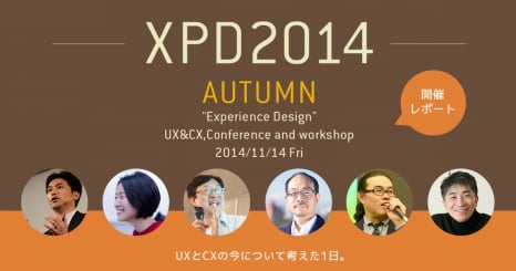 XPD2014 Autumn - Report Part2 -