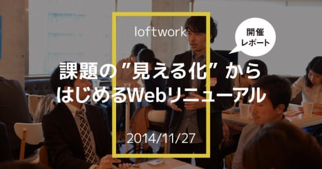 """課題の""""見える化""""からはじめるWebリニューアル 開催レポート"""
