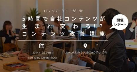 ロフトワークユーザー会 5時間で自社コンテンツが生まれ変わる!? コンテンツ改善講座 開催レポート