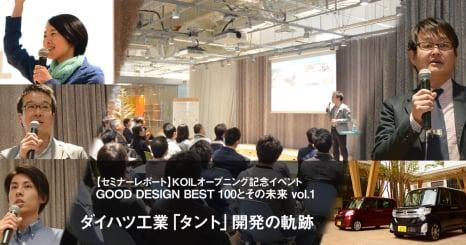 GOOD DESIGN BEST 100とその未来 vol.1 ダイハツ工業「タント」開発の軌跡 開催レポート