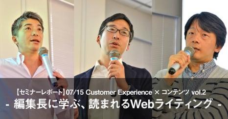 Customer Experience × コンテンツ vol.2  - 編集長に学ぶ、読まれるWebライティング - 開催レポート
