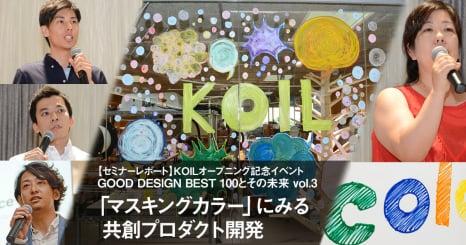 GOOD DESIGN BEST 100とその未来 vol.3 「マスキングカラー」にみる共創プロダクト開発 開催レポート