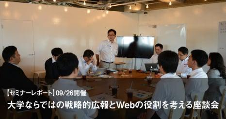 大学ならではの戦略的広報とWebの役割を考える座談会 開催レポート