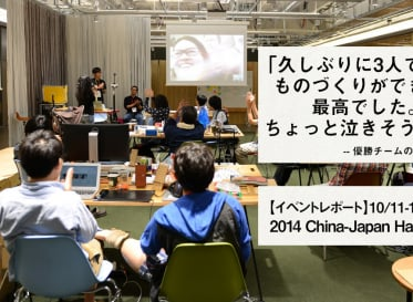 2014 China-Japan Hackathon 開催レポート