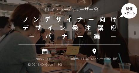 ロフトワークユーザー会 ノンデザイナー向けデザイン発注講座-バナー編- 開催レポート