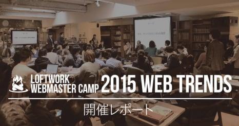 Loftwork Webmaster Camp「2015年のWebトレンド」開催レポート
