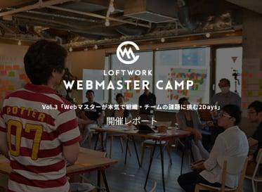 Loftwork Webmaster Camp Vol.3 「組織、チームを超えてベストチームを作る」 開催レポート