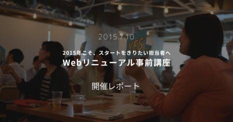 2015年こそ、スタートをきりたい担当者へ Webリニューアル事前講座 開催レポート
