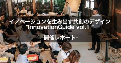 『イノベーションを生み出す共創のデザイン:InnovationGuide vol.1』 イベントレポート