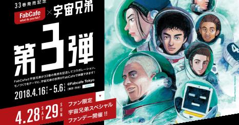 FabCafe×人気コミック『宇宙兄弟』第3弾コラボレーション 開催中!