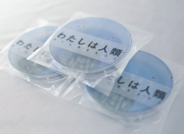 FabCafeで、やくしまるえつこ『わたしは人類』CD入りシャーレ作品を限定発売