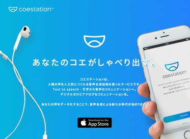 東芝の技術から生まれた、自分の声の分身をつくるアプリ 「コエステーション™」がスタート