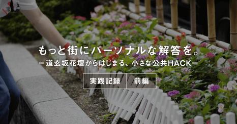 もっと街にパーソナルな解答を。ー道玄坂花壇からはじまる、小さな公共HACKー 実践記録(前編)