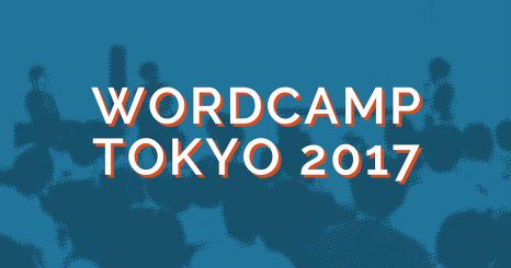 大規模サイト、WordPressでどう作る? WordCamp Tokyo 2017で解説しました!