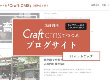 ほぼ週刊・Craft CMSでつくるブログサイト 創刊号 インストール編