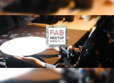 Fab Meetup Kyoto vol.27