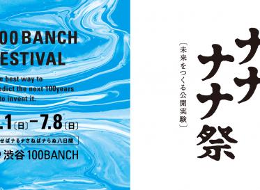 """""""未来をつくる実験区""""100BANCH1周年記念企画<br /> 夏の文化祭「100BANCH ナナナナ祭」を7/1(日)〜7/8(日)で開催!"""