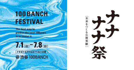 """""""未来をつくる実験区""""100BANCH1周年記念企画 夏の文化祭「100BANCH ナナナナ祭」を7/1(日)〜7/8(日)で開催!"""