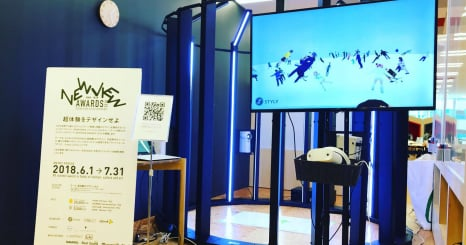 「NEWVIEW AWARDS 2018」 クリエイター支援として、高精細3Dスキャナーを無料開放