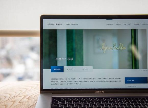 小島国際法律事務所 Webリニューアル。 事務所全体で作り上げた信頼を構築するWebサイト