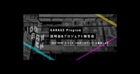 100Banch GARAGE Program 説明会&プロジェクト成果報告会