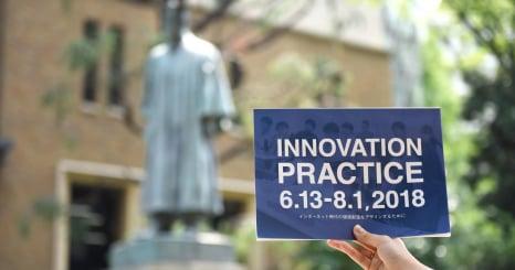 理論と実践で価値創造にチャレンジする 早稲田大学講義「イノベーション・プラクティス」