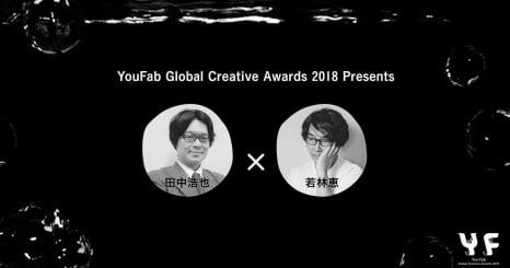 田中浩也×若林恵 YouFab Global Creative Awards 2018 キックオフトークセッション