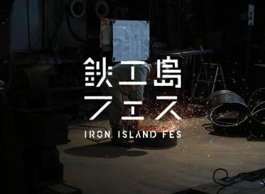 AWRDで「鉄工島FES」が挑戦する、<br /> クリエイター×素材から発火させる土地文化。