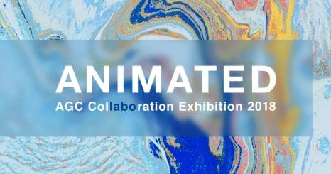 """協創プロジェクトから生まれた""""常識破り""""な作品展「AGC Collaboration Exhibition 2018『ANIMATED』」を開催"""