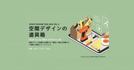 SPACE DESIGN TOOL BOX VOL.1  「空間デザインの道具箱」