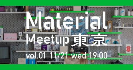 Material Meetup TOKYO vol.01