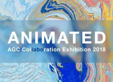 素材の常識を打ち破り、新たな価値をプラス AGC Collaboration Exhibition 2018