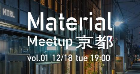 Material Meetup KYOTO vol.1 テーマ:「SDGs時代の素材と社会的ニーズ」