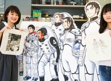 ものづくり・フード・テクノロジーを絡め、ファンコミュニティを育てる<br /> 『宇宙兄弟』キャンペーン