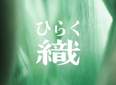 伝統工芸の可能性を広げる<br /> 「YOSANO OPEN TEXTILE PROJECT」