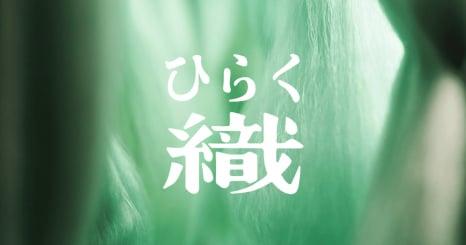 伝統工芸の可能性を広げる 「YOSANO OPEN TEXTILE PROJECT」