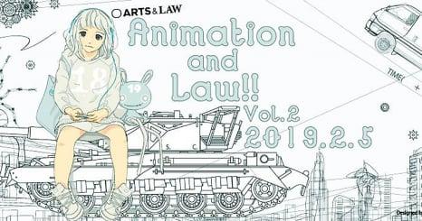 Animation and Law vol.2 徹底解明!製作委員会2.0