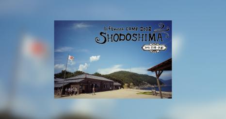 """ロフトワーク社員研修合宿""""loftwork Camp 2012 in 小豆島"""""""