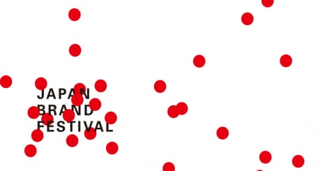 「JAPAN BRAND FESTIVAL 2020」 オンライン動画配信への変更のご案内