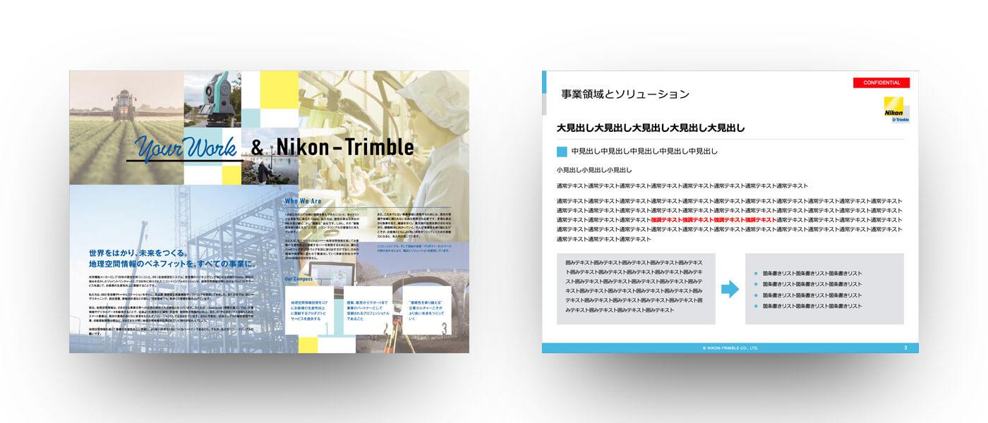ニコン・トリンブル 会社案内パンフレットとパワーポイントフォーマット